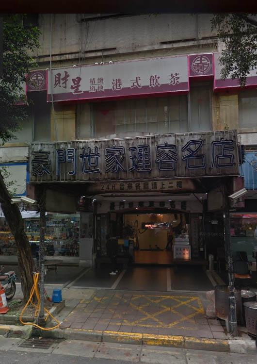 鑫漾酒店-禮服店